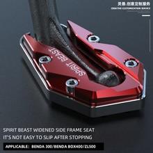 Мотоцикл Поддержка коврик для модификации для Бенда BD300 BOX400 для YIBEN MOXIAO500MG боковая стойка pad расширение сторона Поддержка Pad