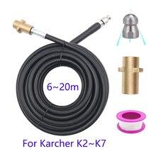 Мойка высокого давления 6 м 10 м 15 м 20 м 160bar канализационный сливной шланг для очистки воды для Karcher K2 K3 K4 K5 K6 K7