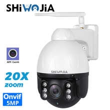IP-камера наружная беспроводная, 5 Мп, 20X, 360 PTZ, Wi-Fi