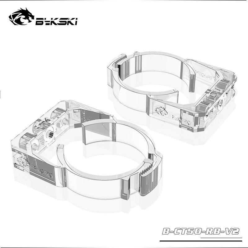 Bykski B-CT50-RB-V2/B-CT60-RB акриловое кольцо Пряжка для 50/60 мм Диаметр цилиндрический кронштейн резервуара держатель
