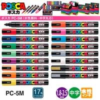 1pcs UNI Posca Marker Pen PC-5M POP Poster Water-based Advertising Mark Graffiti Pen 1.8-2.5mm Painting Brush Art Supplies