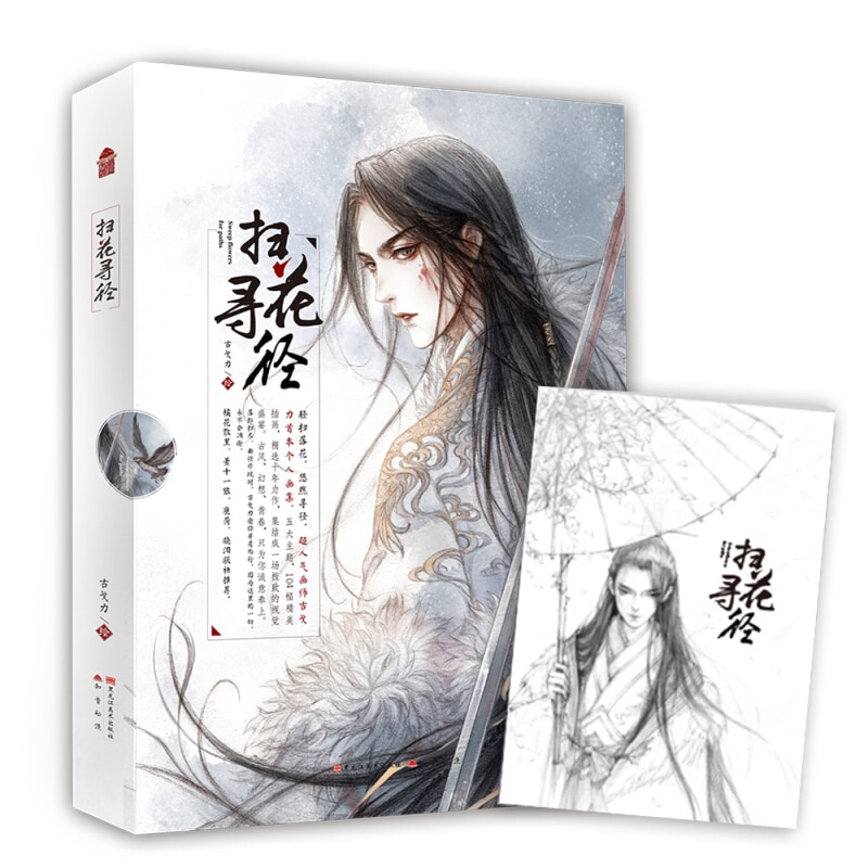 Teens Coloring Books Beautiful Ancient Style Painting Line Drawing Collection Book Coloring Book (Illustration + Coloring Book)
