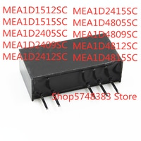 10PCS MEA1D1512SC MEA1D1515SC MEA1D2405SC MEA1D2409SC MEA1D2412SC MEA1D2415SC MEA1D4805SC MEA1D4809SC MEA1D4812SC MEA1D4815SC
