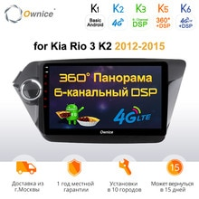 Ownice K3 k5 k6 Android 9,0 coche 2 din Radio GPS reproductor de navegador para Kia k2 RIO 3 2012 - 2015 4G LTE DSP 360 Panorama óptico