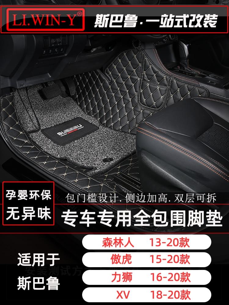Кожаный Автомобильный интерьер двухслойный Ковер защита ma для Subaru XV 2018 2019 2020