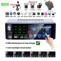 Автомагнитола 1 Din, MP5 плеер с сенсорным экраном, 2USB RDS FM стерео AM Bluetooth MP5 плеер P5130, автомагнитола 4,1 дюйма