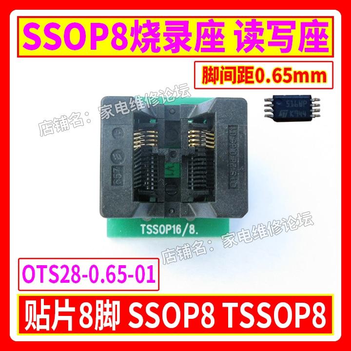 SSOP8 حرق في المقبس TSSOP8 القراءة والكتابة المقبس 8 دبوس التصحيح محول RT809F.RT809H مبرمج المقبس