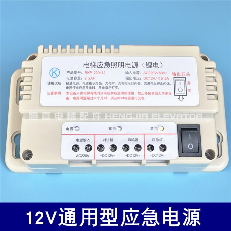 Power supply RKP220/12V elevator accessories control cabinet car top emergency power supply universal