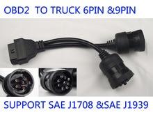 Новинка! Диагностический инструмент, интерфейс OBD2, Y образный кабель для грузовика, 16 контактный разъем «гнездо гнездо», 6pin J1939 и J1708 9pin