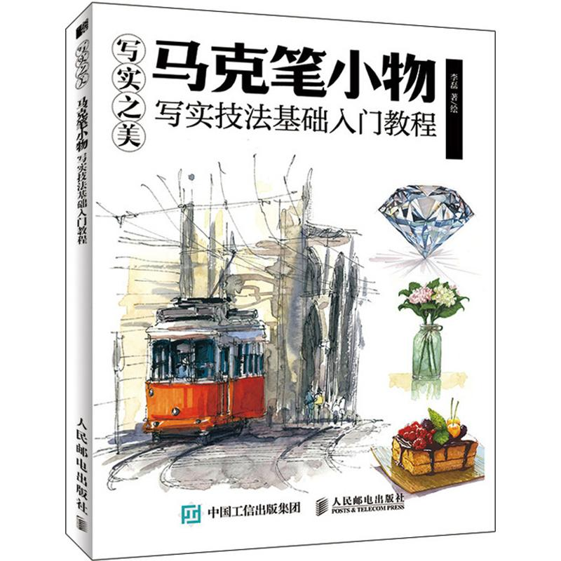 Children's Sketch Paintings Drawing Books Zero Basic Introduction To Reality Technology Hand-Painted Coloring Comic Art Book