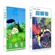 340 pçs/set Hayao Miyazaki Série Grande Cartão DIY Cartão de Mensagem de Cartão Dos Desenhos Animados presentes de Natal e Ano Novo