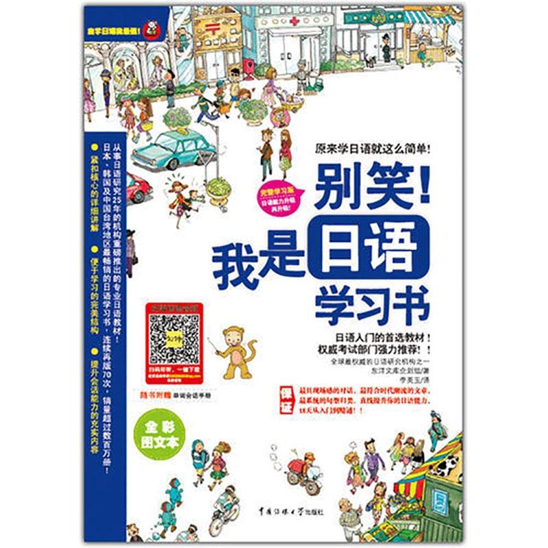 Learning Japanese Book Entry My First Language Tutorial Zero Basic New Standard Books Libro Livros Livres Livro Kitaplar Student недорого