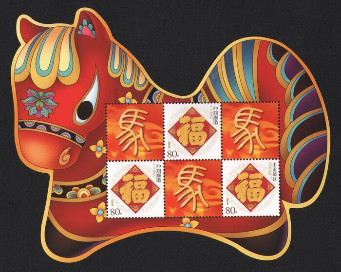 Año del Caballo China hoja de recuerdo postal sellos colección de franqueo