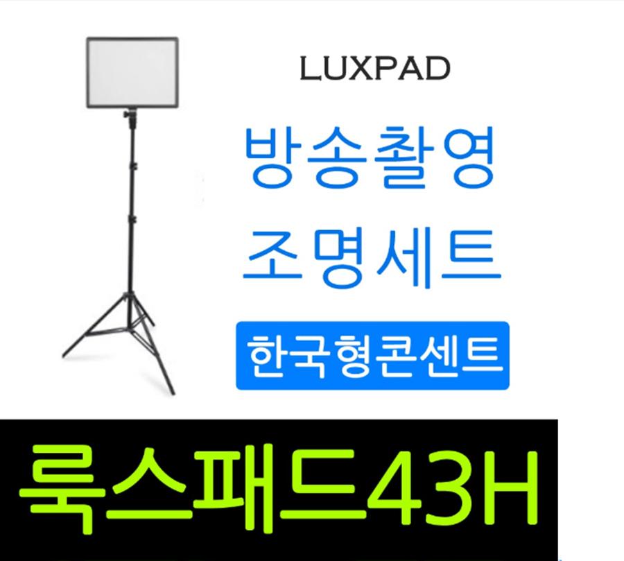 NANGUANG LUXPAD43H 룩스패드 43 h 정품 당일출고 원스탠드 투스탠드 할인 luxpad 43 H