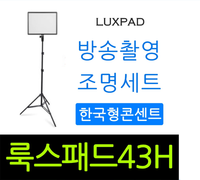 NANGUANG LUXPAD43H 룩스패드 43h 정품 당일출고 원스탠드 투스탠드 할인 luxpad 43 H