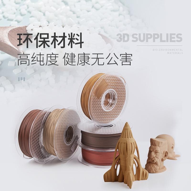 3D Wooden PLA 3D Printer Filament 1.75mm 1kG Mahogany Wood Color 3D Printing Materials Supply PLA Dropshipping
