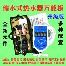 Water storage electric water heater universal board control board control board single and double tu