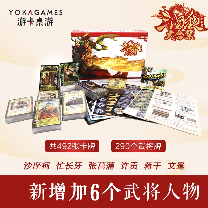 YOKAGAMES Three Kingdoms Kill Real Card полный комплект 2020 все военные генералы коллекция