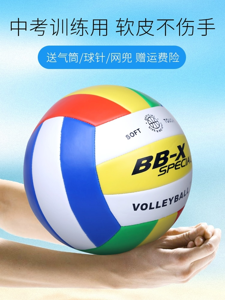 Volleyball No. 5 Soft Leather Senior High School Entrance Examination Student Training Competition Volleyball