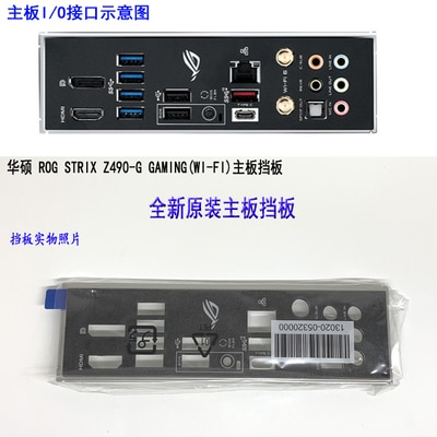 Novo i/o escudo placa traseira da placa-mãe para asus rog strix Z490-G jogos (wi-fi) apenas escudo backplate