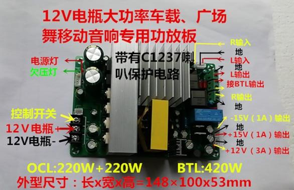 لوحة مضخم طاقة عالية الطاقة ، تيار مستمر 12 فولت ، ثنائي القناة ، 2*220 واط أحادي BTL420W مع مصدر طاقة ما قبل المرحلة