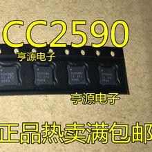5PCS CC2590 CC2590RGVR Brand New Import Chip Origional Product Good Quality