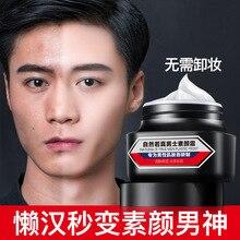 Mencodes Men's cream cream brightens skin color, cosmetics, lazy cream, concealer, pox print, cream,