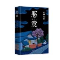malice a mystery keigo higashino minotaur books detective suspense bestselling novel book