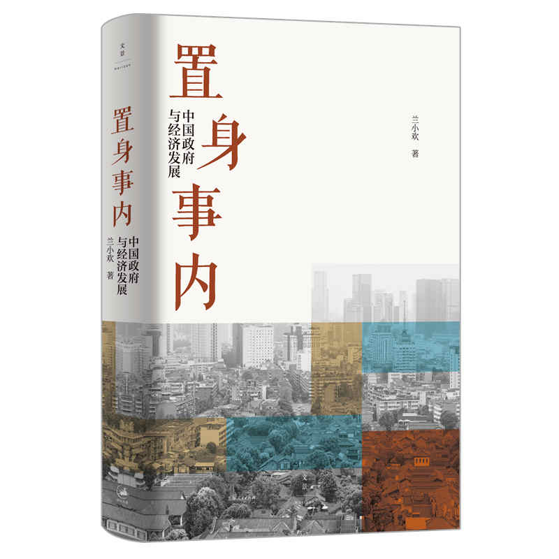 New Staying Inside the Chinese Government and Economic Development Economic Management Book