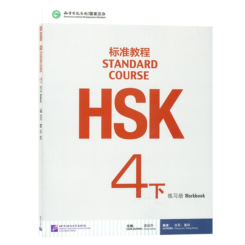 Chinese English Bilingual exercise book HSK students workbook :Standard Course HSK Workbook 4 (with CD)--Volume 4B hsk standard course learning chinese students textbook and workbook standard course hsk package 2 books