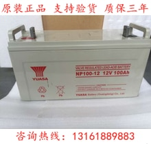 Yuasa Soup Shallow NP100-12 Lead-Acid Maintenance-Free Storage Battery 12v100ah Solar Ups Power Supply Dedicated Positive