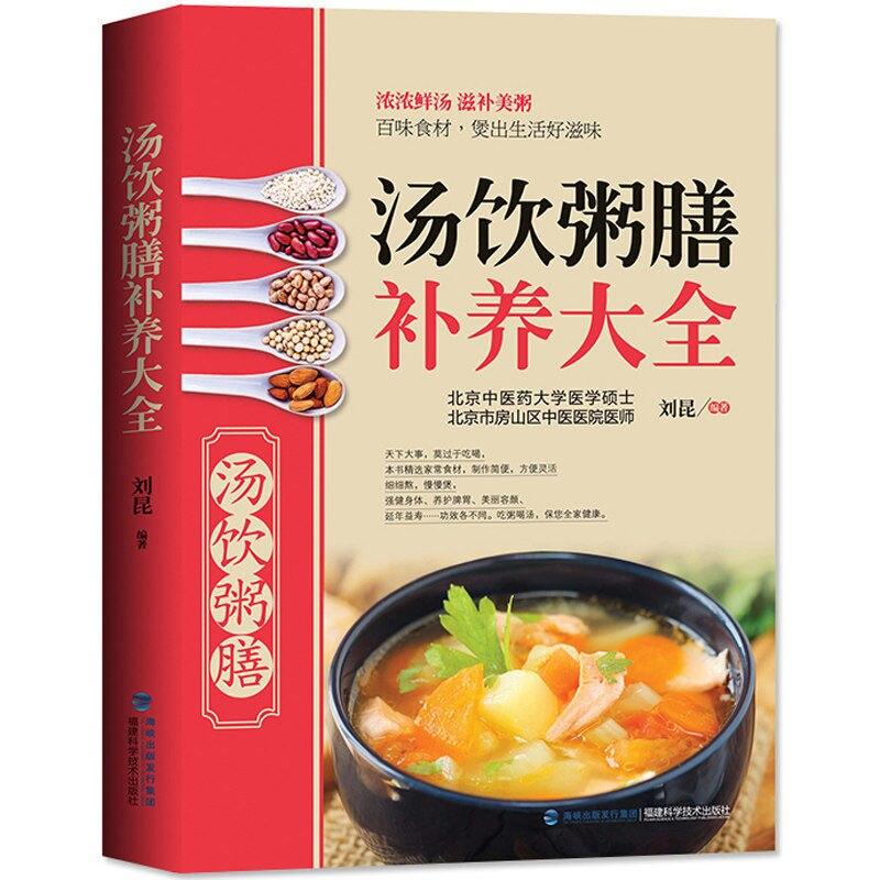 Здоровый суп и книжки Congee, пищевые добавки, семейный суп, книги рецептов Daquan, здоровый суп для приготовления супа, книги с питанием