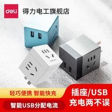 Deli USB prise intelligente sans fil adaptateur de prise de charge xiao mo fang multi-fonctionnel ménage multiprise panneau de brassage