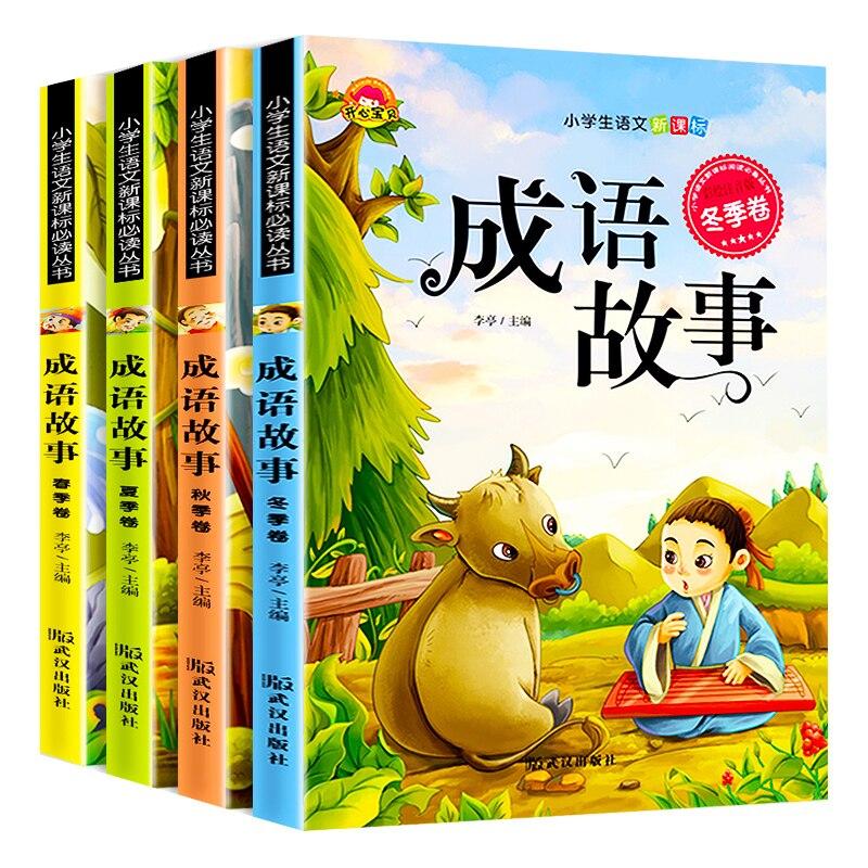 От 3 до 12 лет начальная школа, китайский классический фонетик, Детские идиомы, экстраурные книги для чтения, художественные книги