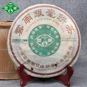 Puwen 2005 Yunnan Pu-erh Yin Hao Bing Cha Shen Pu-erh Yunya Cake Raw Pu'er Tea 400g