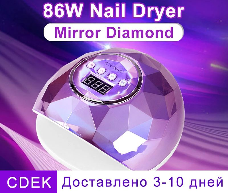 UV Lamp for Manicure Nail Dryer Pro UV LED Gel Nail Lamp Fast Curing Gel Polish Ice Lamp for Nail Manicure Machine недорого