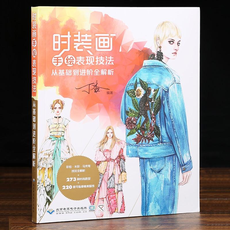Модная книга для дизайна одежды, рисование человеческого тела, динамика и техника выражения платья, книга, Цветовая композиция