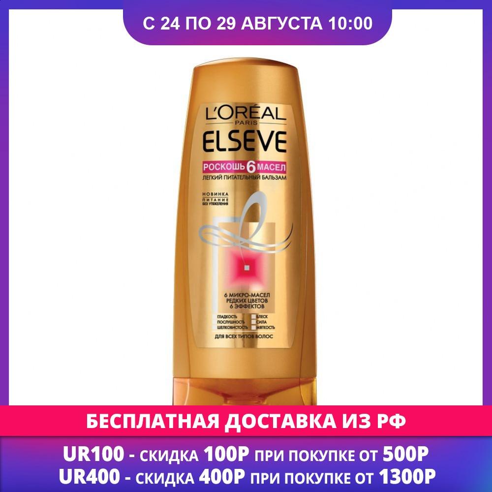 Acondicionadores Elseve 3072112 Улыбка радуги ulybka radugi r-ulybka sonrisa Arco Iris косметика eveline bálsamo para el cabello