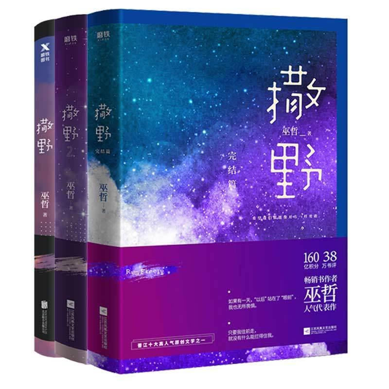 New Sa Ye Novel Vol.123 Run Freely Wu Zhe Works Youth Literature Adult Love Network Novels Fiction Book