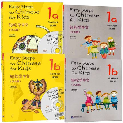 4Pcs/lot Foreign Learning Chinese Workbook and Textbook: Easy Steps To Chinese for Kids with CD--1A & 1B easy steps to chinese for kids french edition textbook 1a 1b 2a 2b 3a 3b 4a 4b workbook 1a 1b 2a 2b 3a 3b 4a 4b