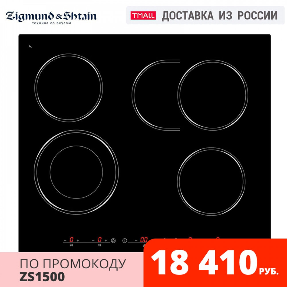Fogón ignífugo Zigmund & Shtain CNS 259,60 BX electrodomésticos principales electrodomésticos placa de cocina cocinas eléctricas