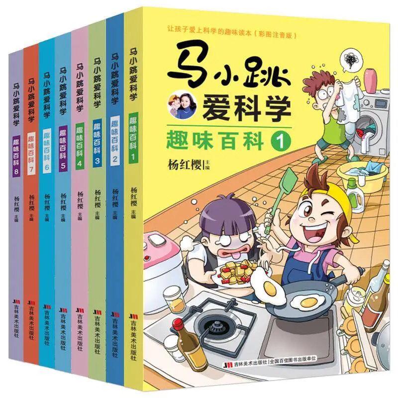 Книга с надписью «Love научный, Веселый», полный набор, 8 цветов, телефонная версия, комикс, экстракоррикулярная книга, китайская книга