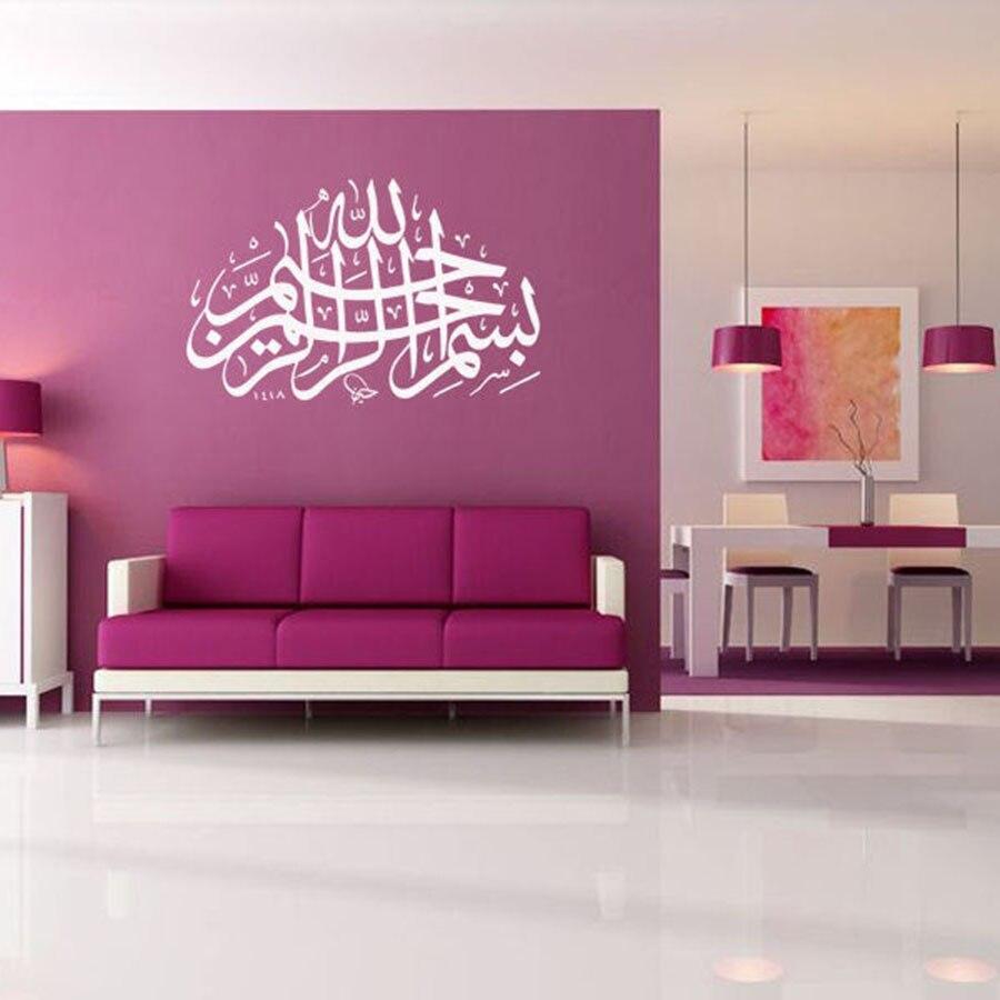 Calcomanía de vinilo para pared con caligrafía islámica, calcomanías de vinilo modernas musulmanas para decoración para el salón, Mural extraíble S605