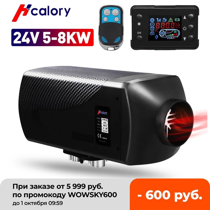 Hcalory 24 فولت 5KW مدفأة الديزل الهواء مع LCD التبديل كاتم الصوت سخان سيارة التحكم عن بعد لشاحنة مركب مقطورة حافلة