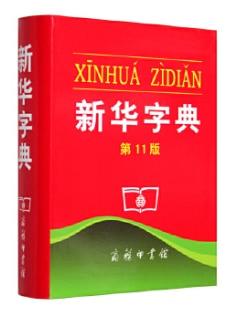 Diccionario de Xinhua, diccionario chino, 11 edición (edición china), tapa de papel (chino), aprender chino