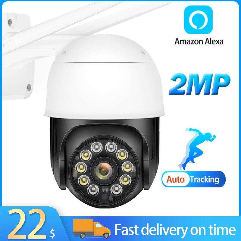 كاميرا مراقبة فيديو 5 ميجابكسل تتبع تلقائي للأمن IP كاميرا واي فاي 1080P كاميرا CCTV خارجية لاسلكية PTZ كاميرا فيديو اليكسا