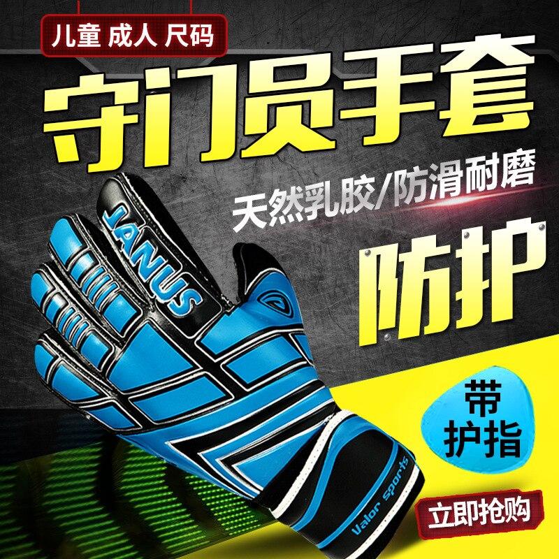 Guantes profesionales de portero, con barras de protección para los dedos, fútbol, guantes de portero de fútbol de látex grueso