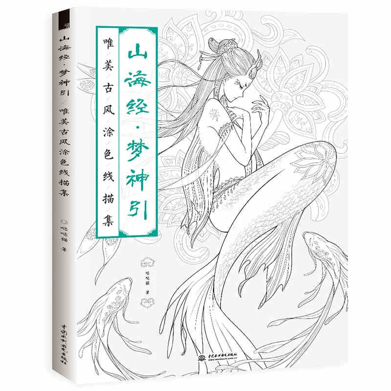 2019Creative Chinese Coloring Book Line Sketch Drawing Textbook Vintage Ancient Beauty Painting Adult Anti Stress Coloring Books
