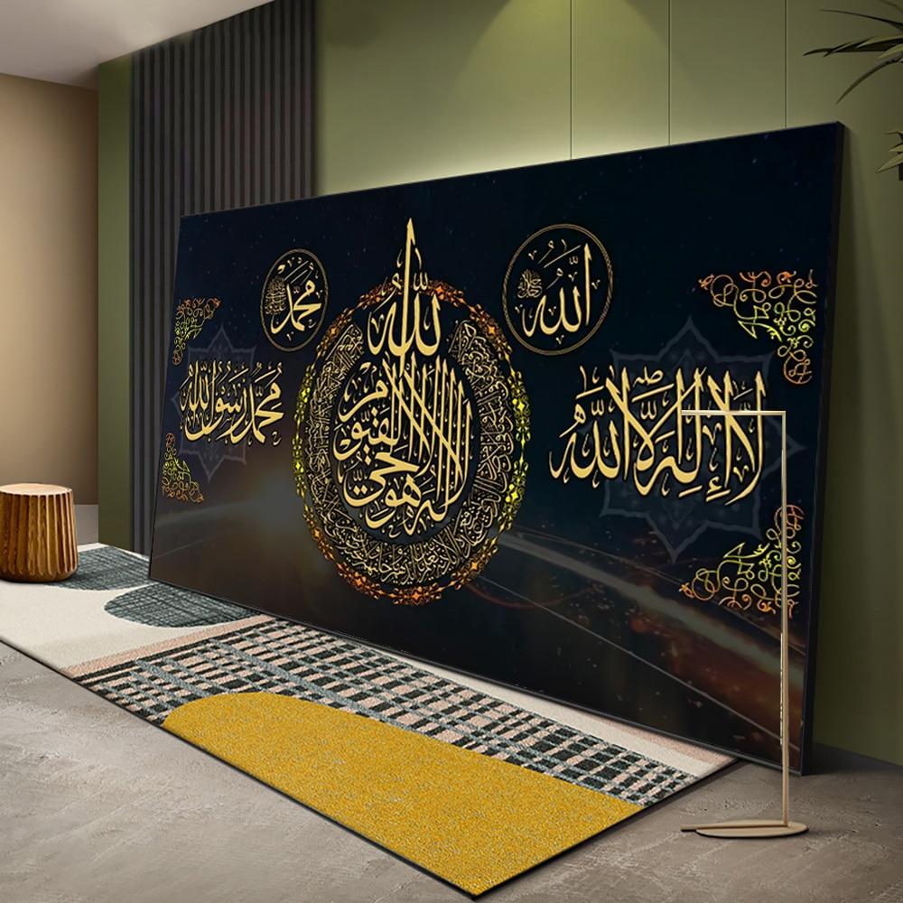 Islamic Allah Muslim Quran Arabic Calligraphy Canvas Painting Art Printing Ramadan Mosque Wall Art Poster Decorative Painting