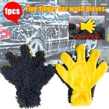 Gants de lavage de voiture à 5 doigts   Brosse de nettoyage pour voiture, outils de lavage de moto, serviettes de séchage pour voiture, gants à cinq doigts